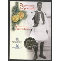 Graikija 2015 Spiridonas Luisas kortelėje