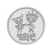 Rusija 2014 25 rubliai Vaikai